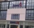 无锡新区哪里有安利沐浴露卖新区安利专卖店地址在哪