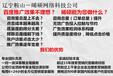 辽宁鞍山-晞硕网络科技公司