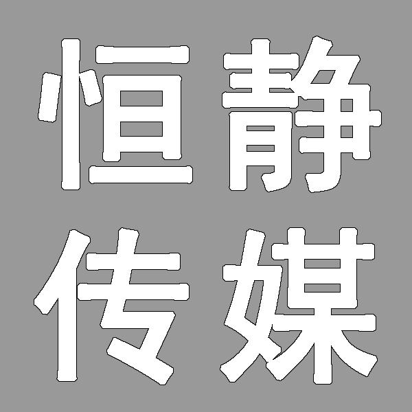 江西恒靜文化傳媒有限公司