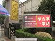 品牌宣传选江西恒静传媒丨江西南昌小区广告丨南昌小区灯箱广告丨南昌电梯广告公司图片