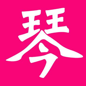 學琴網丨古箏教程初級入門視頻免費丨古箏視頻教學丨古箏入門教程