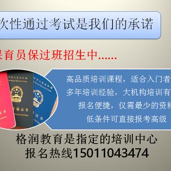 宣武考面点师证培训考试报名在哪里上课考试培训考保育员证