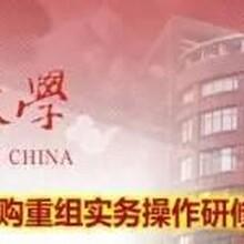 """中国人民大学""""企业IPO、新三板转板及并购重组实务操作""""高级研修班通知"""