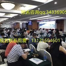 北京2018年1月11日IPO上市运作实务新三板转板并购重组实操培训咨询周震