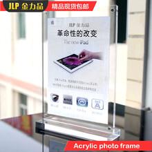 金力品亚克力批发定制亚克力台牌有机玻璃透明强磁台卡A4桌牌图片