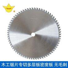 切多層板密度板專用鋸片-FUJIRESAW富士鋁合金鋸片