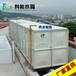 直供玻璃钢水箱食品级smc组合式生活水箱/森林玻璃钢消防水箱