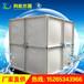 厂家供应装配式玻璃钢水箱生活饮用水/消防水箱规格齐全可定制