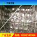 BDF水箱不锈钢装配式水箱地埋水箱做工精细价格优惠
