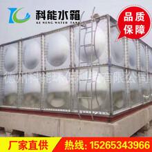 科能厂家热销304不锈钢水箱消防/工业专用供水设备不锈钢保温水箱图片