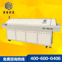 博维科技BV-R612E六温区回流焊六温区回流焊接机全热风无铅回流焊图片