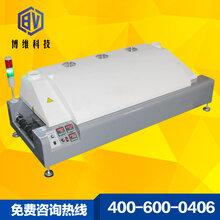 博维科技BV-R1503台式经济型三温区回流焊三温区回流焊接机无铅全热风回流焊图片
