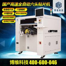 博维科技BV-TC1706国产六头贴片机自动小型SMT全自动视觉贴片机图片
