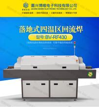 经济型四温区回流焊落地通道式节能环保型无铅回流焊贴片机焊接机图片
