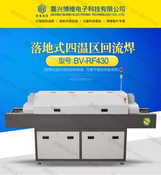 经济型四温区回流焊落地通道式节能环保型无铅回流焊贴片机焊接机