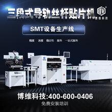 博维科技BV-TC1706全自动国产视觉贴片机小型SMT六头丝杆贴片机图片