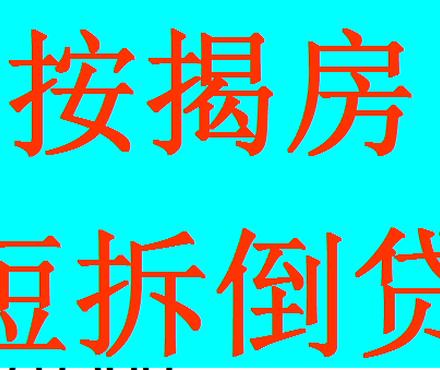 【合肥市按揭房再贷款,循环贷款过桥垫资公司
