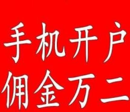 【北京门头沟办理股票账户哪家证券公司佣金低