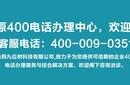 九位樹_山西400電話_山西400電話申請_山西400電話辦理中心圖片