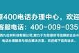 太原400电话_山西太原400电话申请办理中心