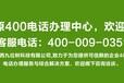 浑源县400电话申请中心如何办理
