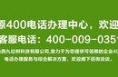 迎泽400电话申请怎么收费图片