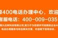 忻州400号码怎样办理