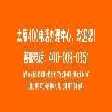 忻州400號碼怎樣辦理圖片