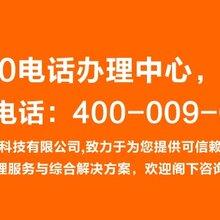 忻州400号码怎样办理图片