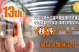 第十三届中国坚果炒货食品原料配料、设备包装展