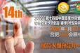 2020中國堅果炒貨食品展