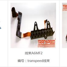 transpeed自动变速箱线束,经济实惠,品种齐全,耐磨耐用