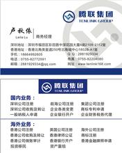 注册美国公司深圳市腾联商务顾问,香港公司注册开户