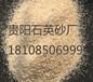 贵阳最便宜的石英砂_贵州低价石英砂厂