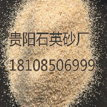 贵阳最便宜的石英砂_贵州低价石英砂厂图片
