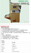 新农韩国鲜米机250R240kg/h水稻加工利器
