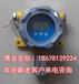 苯甲醇可燃气体浓度报警器探测器壁挂式苯甲醇报警器