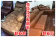 郴州亮臣仕沙发翻新旧沙发修补维修换皮真皮沙发如何翻新价格多少钱