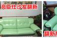 南平亮臣仕沙发翻新剂维修旧沙发修复真皮沙发皮具皮革改色上色剂