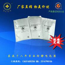真空防潮铝箔袋纯铝袋防静电电子包装厂家定制直销图片