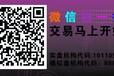 新祥贵华东地区微交易招收个人代理,公司代理,会员单位