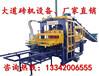 厂家批发销售18联面包砖设备DDJX-QT5-20B