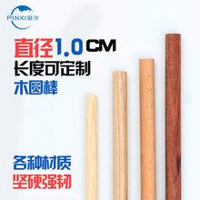 优质环保圆木棒可根据规格定做圆木棍棒,碗架,拖把杆