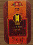 化州橘红橘红宝润喉糖图片