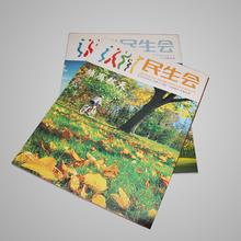 安徽广印21年专注宣传册,期刊,楼书,外贸画册设计印刷生产,进口设备,质量可靠,设计印刷一站式服务