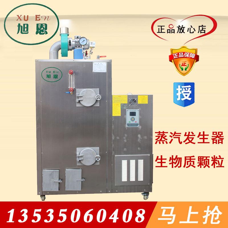 厂家直销100KG生物质蒸汽发生器全自动大型颗粒工业立式不锈钢生物质锅炉