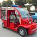 台州绍兴四轮小型电动消防车,小区街道救援车厂家直销