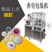 香皂肥皂生产设备圆形肥皂全自动百折包装机香皂包装机