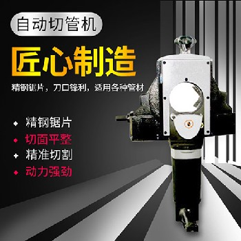 上海不锈钢管道行星式切管机
