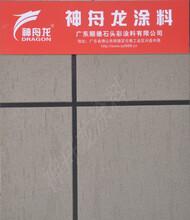 质感漆质感涂料(拉毛型)szl-3021质感涂料厂家